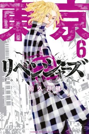 東京卍リベンジャーズ(6)【電子書籍】[ 和久井健 ]