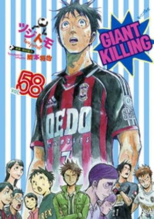 GIANT KILLING(58)【電子書籍】[ ツジトモ ]