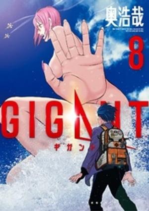 GIGANT(8)【電子書籍】[ 奥浩哉 ]