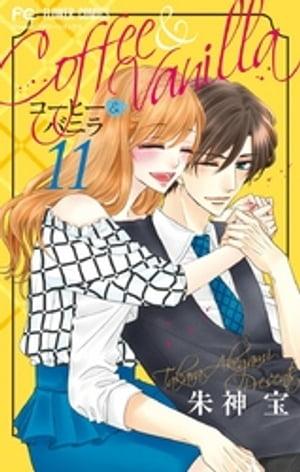 コーヒー&バニラ(11)【電子書籍】[ 朱神宝 ]