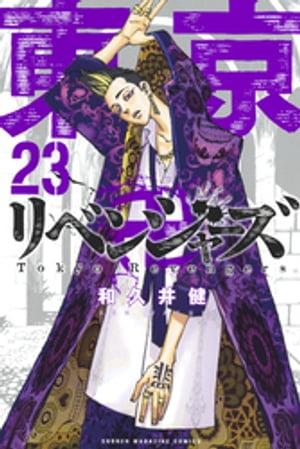 東京卍リベンジャーズ(23)【電子書籍】[ 和久井健 ]