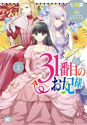 31番目のお妃様 3【電子書籍】[ 七輝翼 ]