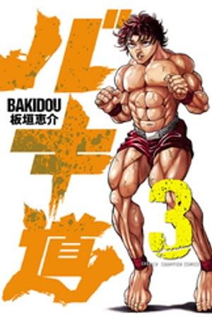 バキ道 3【電子書籍】[ 板垣恵介 ]