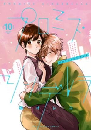 プロミス・シンデレラ(10)【電子書籍】[ 橘オレコ ]