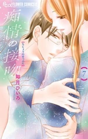 痴情の接吻(7)【電子書籍】[ 如月ひいろ ]