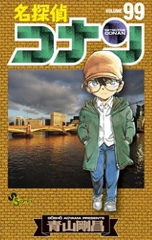 名探偵コナン(99)【電子書籍】[ 青山剛昌 ]