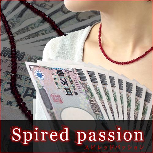 「Spired passion〜スピレッドパッション〜【金運/開運/成功運/開運グッズ/ネックレス/ブレス/2WAY/アクセサリー】RED S…」を楽天で購入