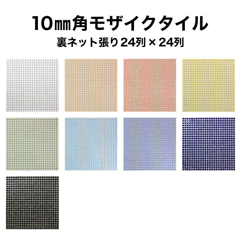 kitchen accent table mats walmart tileshop 马赛克瓷砖表10 毫米广场网衬马赛克瓷砖最佳室内 艺术马赛克