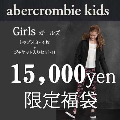 アバクロンビー(キッズ)限定福袋 2020!Abercrombie Kids ガールズ 福袋 15,000円子供 女の子 ベビー 正規品 アメリカ買付 2020年