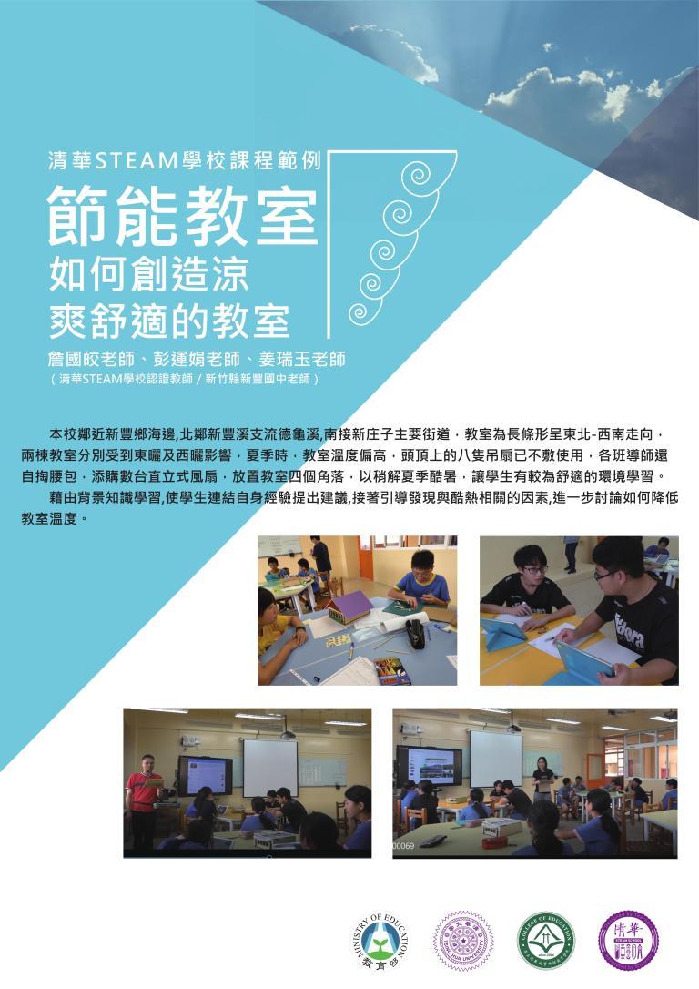新竹縣新豐國中-節能教室-如何創造涼爽舒適的教室
