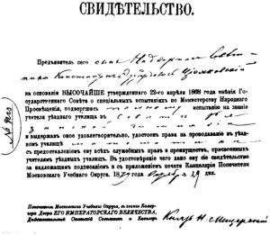 551px-Tsiolkovsky-teacher_certification