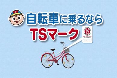 自転車に乗るならTSマーク