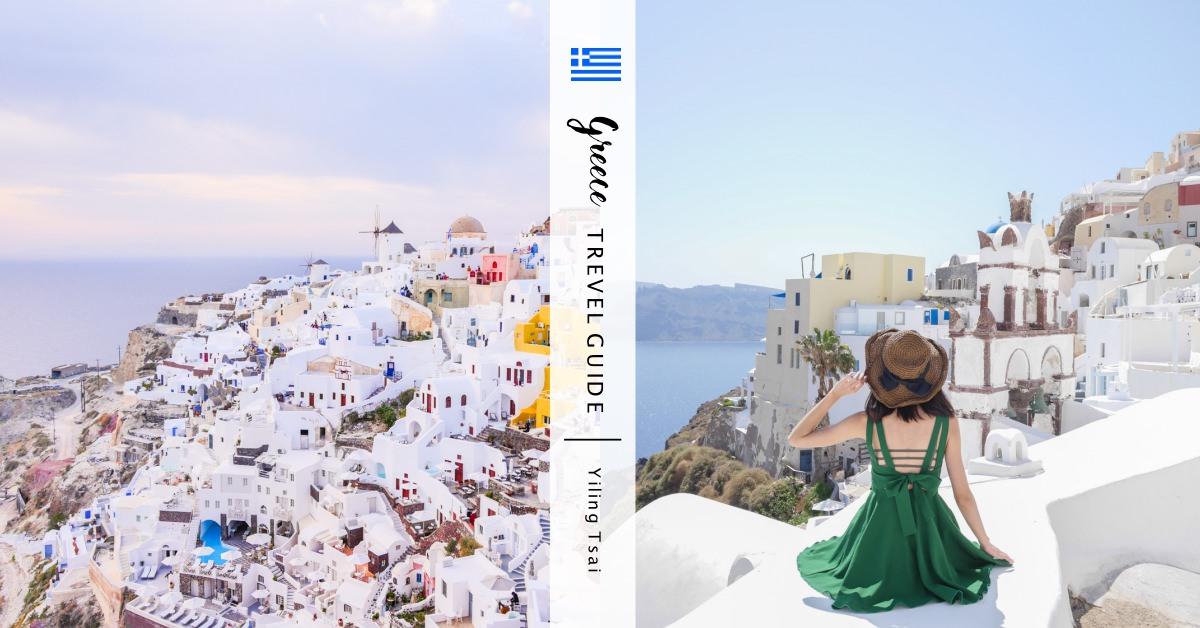 希臘自由行攻略 行程安排、行前準備、機票、交通、住宿、花費 - 蔡小妞依玲