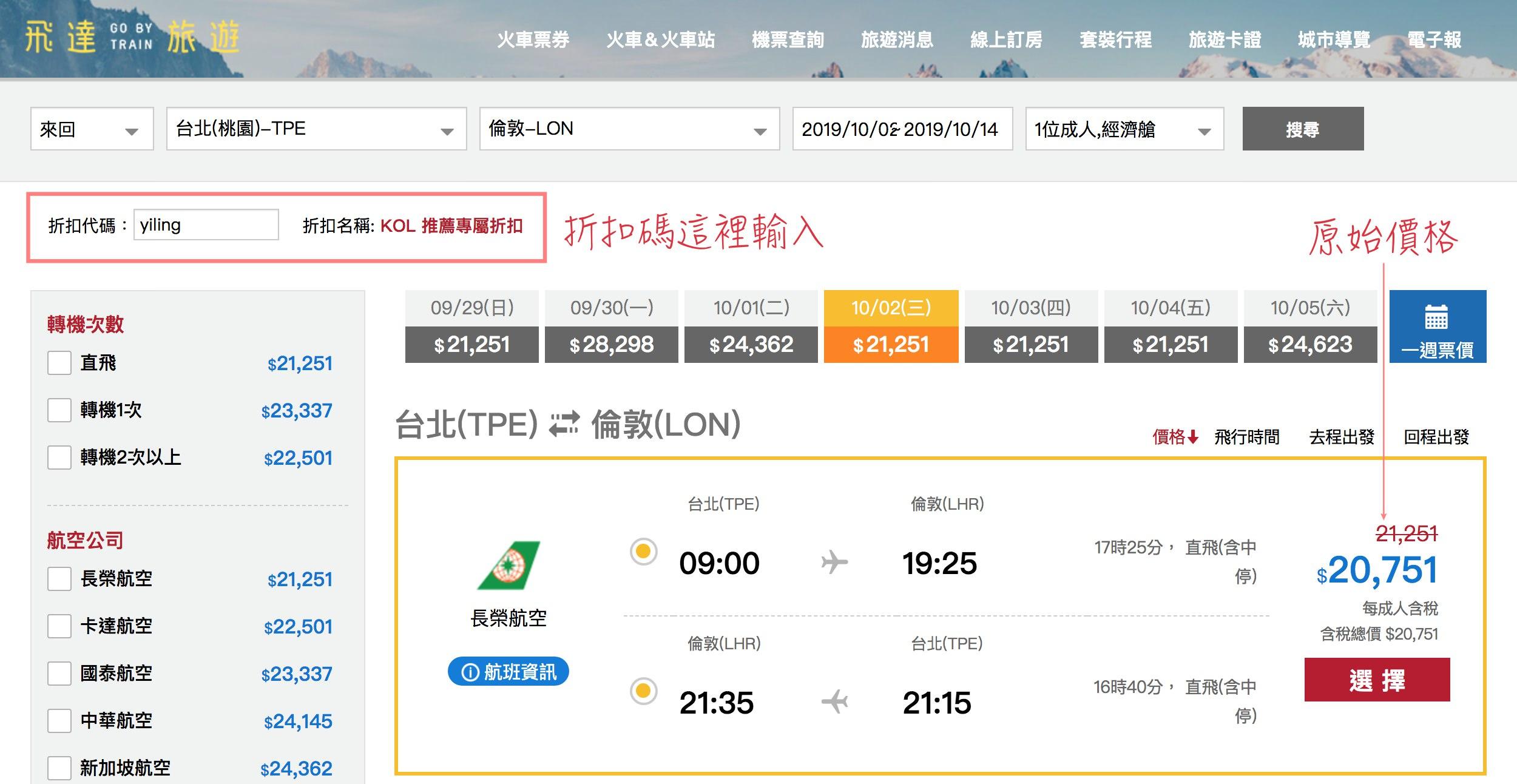 歐洲機票比較網站 飛達旅遊機票查詢 專屬折扣碼再折500元 - 蔡小妞依玲