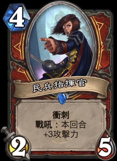 爐石戰記全新資料片 黑巫森林 新卡簡介-1   LegendStone