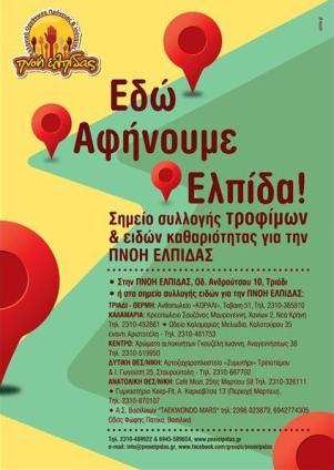 http://www.desmosdirect.org/Campaigns/185/100-paschalina-demata-me-trofima-gia-oikogeneies-poy-echoyn-anagki#.VSKygvyUdYc