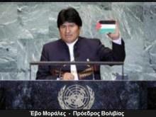 Η Βολιβία κηρύσσει το Ισραήλ κράτος-τρομοκράτη!!!!!!