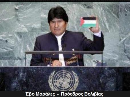 Έβο Μοράλες  -  Πρόεδρος Βολιβίας