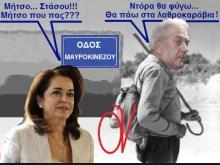 ΟΡΙΣΤΙΚΑ ΛΑΘΡΑ ΦΕΥΓΑΤΟΣ Ο ΜΕΤΑΝΑΣΤΗΣ AVRAGIOZ