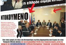 """Ο Αβραγκιόζης υπουργός διάλυσης της Εθνικής μας άμυνας, αναγνώρισε με την επίσκεψή του στα γραφεία τους, τον """"Σύλλογο Επιστημόνων Τουρκικής Μειονότητας Θράκης"""""""