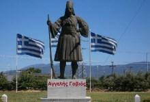 Σήμερα συμπληρώθηκαν 190 χρόνια, από την ημέρα της δολοφονίας των οπλαρχηγών της Ευβοϊκής Επανάστασης, Αγγελή Γοβιού και Κώτσου Δημητρίου (Αρβανίτη)