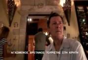 Δείτε την εκπληκτική διαφήμιση για τη Κρήτη, που αγαπήθηκε από όλους!!!!
