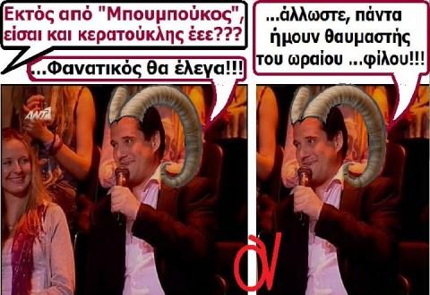 ΑΔΩΝΙΣ ΓΕΩΡΓΙΑΔΗΣ ΚΕΡΑΤΑΣ 1