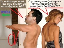 """Bild:  """"Οι Έλληνες μπορούν να μειώσουν το χρέος τους με… σεξ και ναρκωτικά"""""""