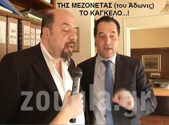 ΑΔΩΝΙΣ -ΜΕΖΟΝΕΤΑ -ΣΤΟΙΧΗΜΑ