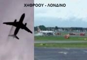 Φλεγόμενο αεροπλάνο πάνω από το Λονδίνο (βίντεο)