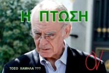 Προφυλακιστέος κρίθηκε ο τιποτΆΚΗΣ Τσοχατζόπουλος, για τις ανάγκες της μικρής …προεκλογικής περιόδου των σάπιων και συλληστών.