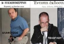 """Συνήγοροι των διαβόλων Γερμανοεβραίων επιχειρηματιών που χρωστούν στο Ελληνικό δημόσιο ή συναλλάσσονται με αυτό, οι """"Καθημερινή"""" Αλαφούζ και Τέλογλου!!!"""