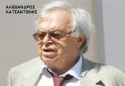 Έφυγε, ο για χιλιάδες αποφοίτους της Νομικής Αθηνών ΔΑΣΚΑΛΟΣ, Αλέξανδρος Κατσαντώνης.