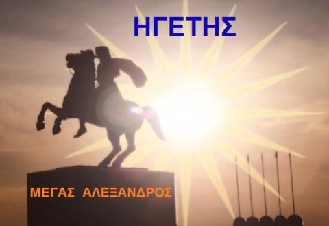 ΑΛΕΞΑΝΔΡΟΣ Ο ΜΕΓΑΣ