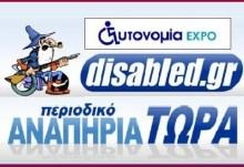 Ενημέρωση από το Disabled.GR και το περιοδικό Αυτονομία (ΑΝΑΠΗΡΙΑ ΤΩΡΑ)
