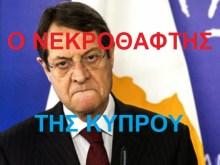 Ο ΔΗΜΙΟΣ και ΝΕΚΡΟΘΑΦΤΗΣ της Κύπρου έτοιμος να ρίξει τη χαριστική βολή