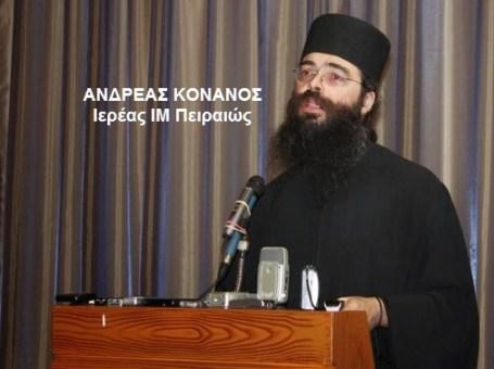 ΑΝΔΡΕΑΣ ΚΟΝΑΝΟΣ - ΙΕΡΕΑΣ ΙΜ ΠΕΙΡΑΙΩΣ