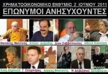 """Οι με """"επώνυμο"""" ανησυχούντες της εξέγερσης της 2 του Ιούνη 2011, ΠΡΟΦΑΝΩΣ, τώρα ησύχασαν!!!"""
