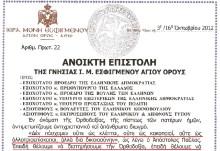 Ανοιχτή επιστολή τς Γνήσιας Ιεράς Μονής Εσφιγμένου Αγίου Όρους, εκθέτει το υποκριτικό καθεστώς των Αθηνών.