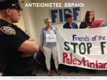Παρακολουθήστε: 9 Εβραίοι ακτιβιστές συνελήφθησαν επειδή κατέλαβαν τα γραφεία των Φίλων των Στρατιωτικών Δυνάμεων του Ισραήλ