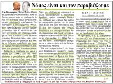 Νόμος ήταν η επιθυμία Μαργαρίτας και Αντρίκου Παπανδρέου για έδρα καθηγητή ΔΕΠ και μετακίνηση!!!