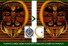 Το αναρχοναζιστικό – μασονικό 4chan, είναι το φυτώριο εκκόλαψης των anonymous — 183 αποκαλυπτικές φωτογραφίες στο facebook.