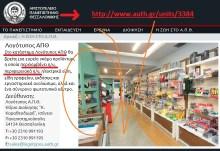 ΑΔΙΚΙΑ η δίωξη πρύτανη και αντιπρύτανη Πανεπιστήμιου Θεσσαλονίκης – Νόμιμη η πώληση Η/Υ, Τηλεφώνων κλπ στο μαγαζί του πανεπιστημίου!!!