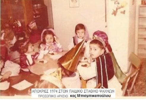 ΑΠΟΚΡΙΕΣ -ΨΑΧΝΑ 1974
