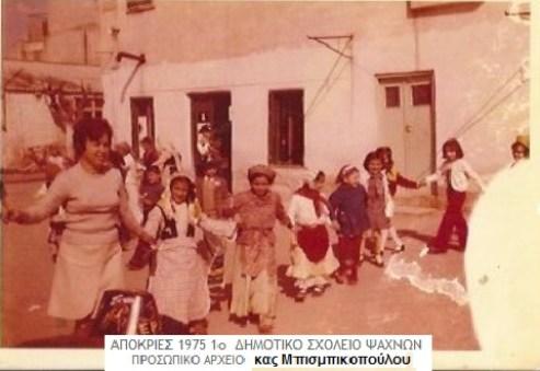 ΑΠΟΚΡΙΕΣ -ΨΑΧΝΑ 1975