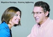 Ξανά-Κόπηκαν Αρβανίτης και Κατσίμη από την ΕΡΤ.