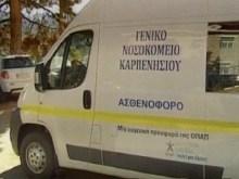 Το Καρπενήσι άρπαξε ασθενοφόρο, χορηγία ΟΠΑΠ για τα ορεινά χωριά των Αγράφων!!!