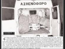 Ελλάδα από διακυβερνήσεως σιωνιστή Σημίτη = Ελλάδα άχυρα για βόδια!!!