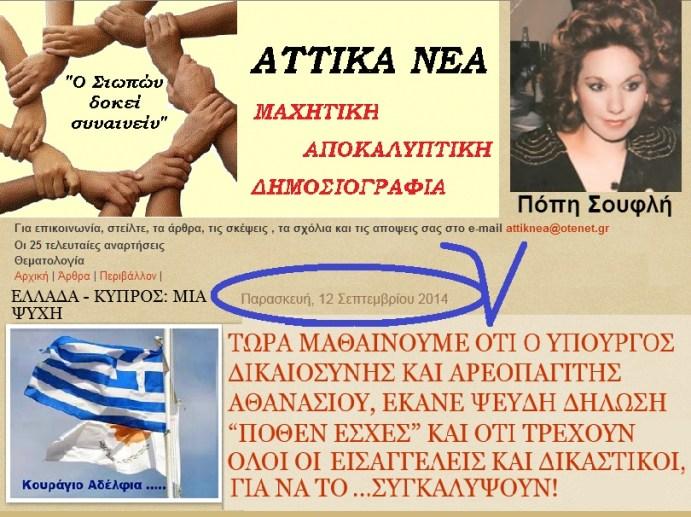 ΑΤΤΙΚΑ ΝΕΑ -ΠΟΠΗ ΣΟΥΦΛΗ
