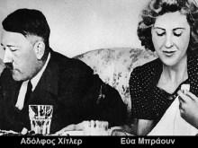Εβραία η Εύα Μπράουν, σύζυγος του Αδόλφου Χίτλερ.